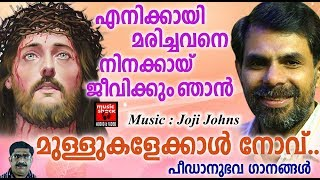മുള്ളുകളേക്കാൾ നോവ്  # Christian Devotional Songs Malayalam 2018 # Peedanubhava Ganagal #Kester Hits