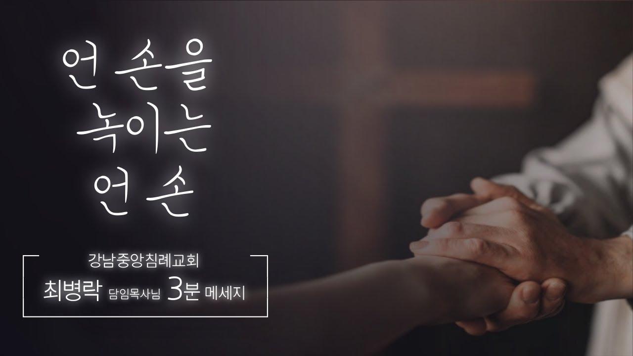 [3분 메세지] 언 손을 녹이는 언 손