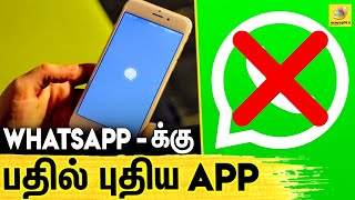 Whatsapp அபாயம் – ட்ரெண்டாகும் Signal App | Whatsapp, Signal App