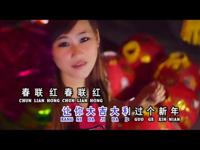 春联红 Chun Lian Hong - Liena Chen & Vivi Liu & Li Siang Siang