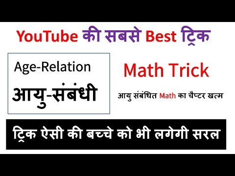 coolmaths | Age-Relation ( आयु-संबंधी ) maths tricks in hindi | age math trick | maths