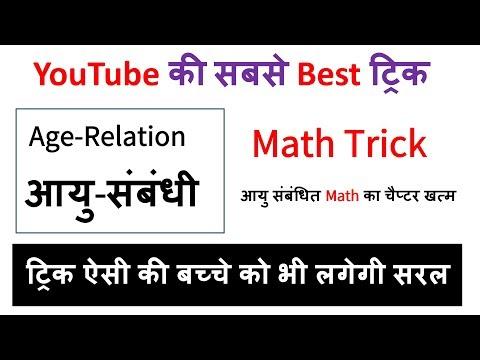 coolmaths   Age-Relation ( आयु-संबंधी ) maths tricks in hindi   age math trick   maths