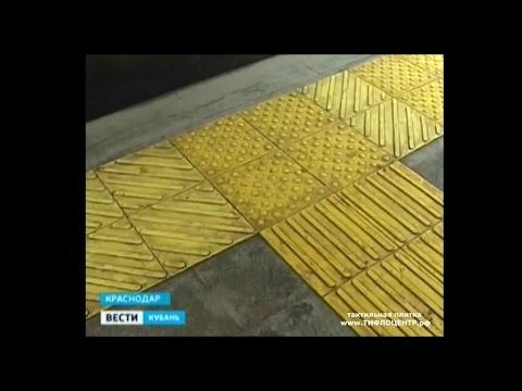Укладка тактильной плитки в Краснодаре
