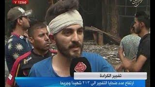 ارتفاع عدد ضحايا تفجير الكرادة الى 213 شهيدا وجريحا