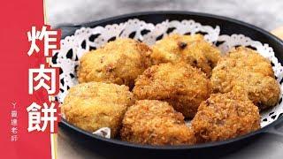 炸肉餅 牛肉餅豬肉餅 日本必學家常菜料理食譜 烹飪教學