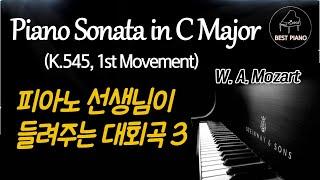 [피아노 대회곡] Sonata C Major K545 …