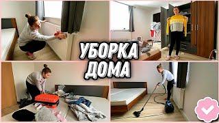 Генеральная УБОРКА В СПАЛЬНЕ Разбираю вещи и чемоданы МОТИВАЦИЯ на уборку дома Мой гардероб