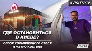 Где остановиться в Киеве? Обзор космического отеля и метро-хостела #visitkyiv