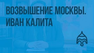Возвышение Москвы. Иван Калита