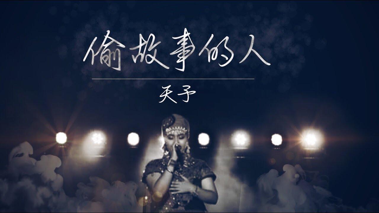 【偷唱歌的人】-偷故事的人-天予 - YouTube