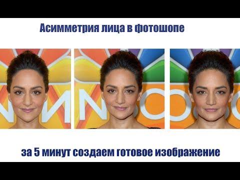 Асимметрия лица в фотошопе
