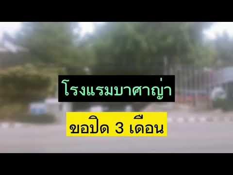 ด่วน.?? โรงแรมในพัทยาเข้าขั้นโคม่า ทยอยปิด ทุกแห่ง #โรงแรม #ท่องเที่ยว #Thailand #พัทยา #ทะเล #กิน