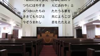 英語版の譜面を基にしているので、 讃美歌(1954)とは譜割り等が少し違っ...