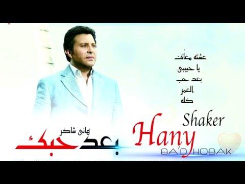 اغنية هاني شاكر بعد حبك 2016 كاملة / Hany Shaker -Baa'd Hobak