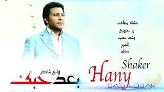 هاني شاكر - بعد حبك | Hany Shaker -Baa