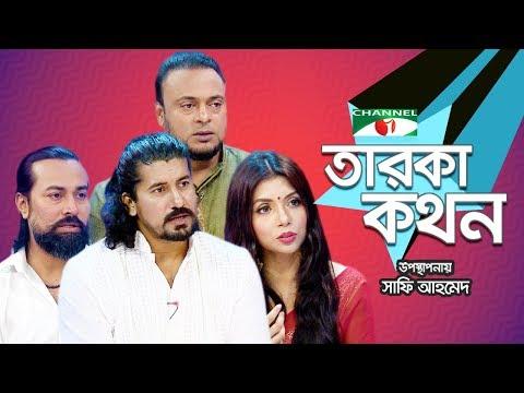 Taroka Kathon | Saat Bhai Champa | Mega TV Series | Channel i TV