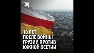 10 лет после войны Грузии против Южной Осетии