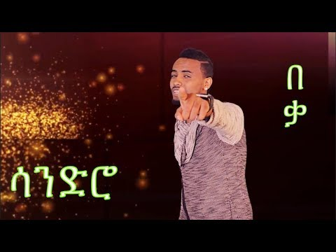 በቃ ⎜New Eritrean Song 2017 by Mehreteab Gebrezghi  (Sandro  ) BEQA BEQA