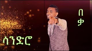 በቃ ⎜new Eritrean Song 2017 By Mehreteab Gebrezghi  Sandro   Beqa Beqa