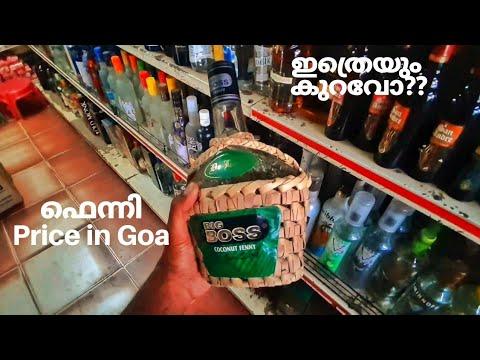 Goa's Official Feni - History - Method & Prices Explained - Way Of Life Yamaha FZ Ride Goa