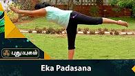Eka Padasana Yoga Health Benefits 17-08-2017 PuthuYugam TV Show Online