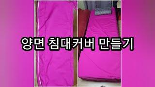 싱글 침대커버만들기/양면침대커버 만들기