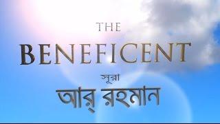 Only Audio - https://soundcloud.com/al_quran_bangla_03/55-surah-ar-rahman-bangla-translate ** All Surah in Audio ...
