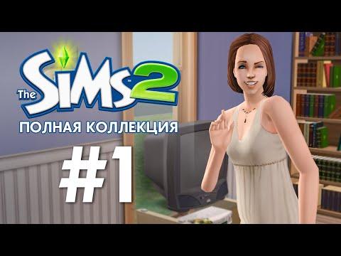 НЕСЧАСТНАЯ МАТЬ ОДИНОЧКА #1 \ The Sims 2:  Полная коллекция