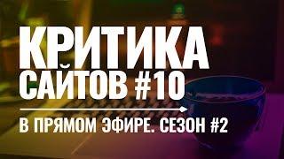 Видеокритика сайтов в прямом. Сезон #2. Выпуск #10