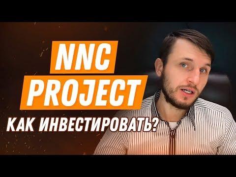 NNC Project | Как Зарегистрироваться? Как Инвестировать? Пошаговая Инструкция в NNC.Systems!