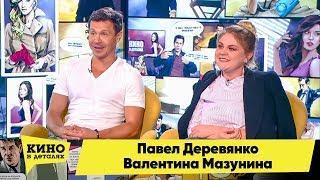 Павел Деревянко и Валентина Мазунина | Кино в деталях 26.06.2018 HD