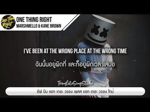 Download Lagu  แปลเพลง One Thing Right - Marshmello & Kane Brown Mp3 Free