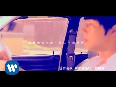 李佳薇-分隔線(Jess Lee - Separation) 完整版MV -華納official HQ官方版MV