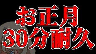【作業用BGM】お正月30分耐久【町田ちま/にじさんじ】
