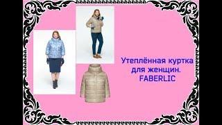 FABERLIC. Обзор. Утеплённая куртка для женщин с замерами.