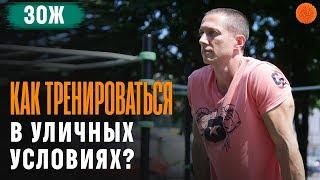 Как ПРАВИЛЬНО ТРЕНИРОВАТЬСЯ в уличных условиях? ▶️ ЗОЖ с Денисом Мининым
