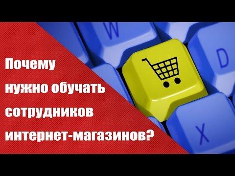 Видео Менеджер интернет магазина работа в новосибирске