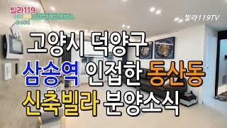 고양시 덕양구 삼송동(삼송역)인근 신축빌라 분양매매