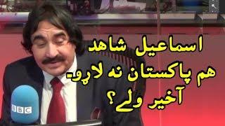 Ismail Shahid also left Pakistan ? اسماعیل شاہد بھی پاکستان سے چلے گئے۔