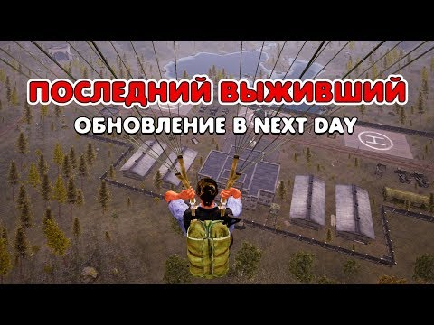 """Обновление в Next Day. Новый режим """"Последний выживший""""."""
