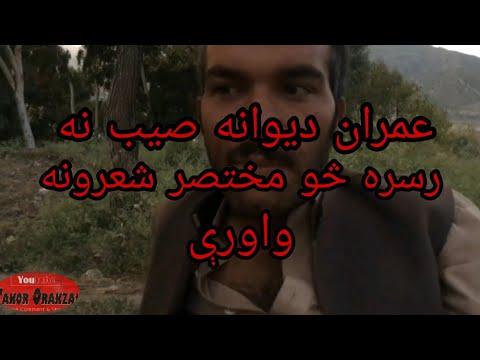 #Imran#Dewana#New Poetry Pashto ghazal