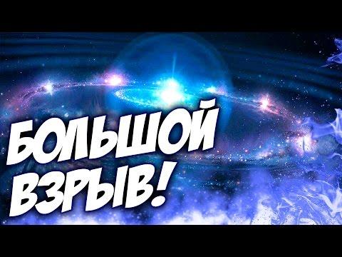 БОЛЬШОЙ ВЗРЫВ! СКАЗКИ ОТ РИМАСА - Universe Sandbox 2