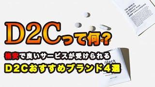 良いものが格安で手に入る「D2Cブランド」4選!【サプリ?プロテイン?】