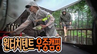 소고기엔 웨서비 - 오랜만에 원터치텐트 우중캠핑 - 우중 폭우캠핑 - Camping in the Rain