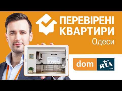 Перевірені квартири Одеси на DOM.RIA