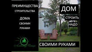 Преимущества строительства дома своими руками. Advantages of building a house with your own hands.