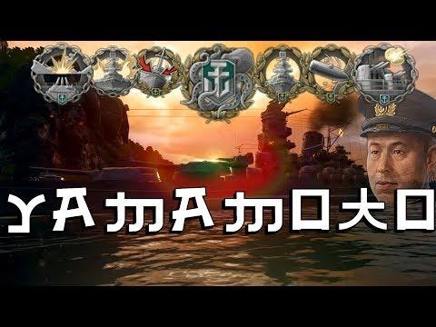 Medal of plenty in Yamato 371K DMG seven sinks || World of Warships