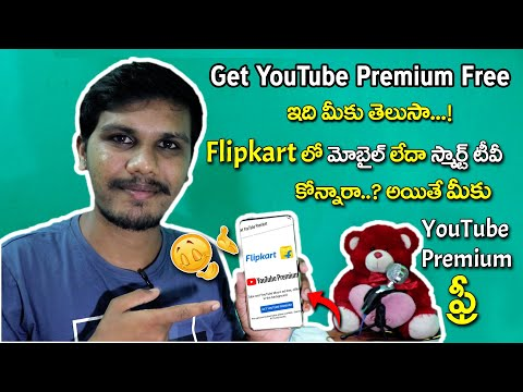 How to Get 6 months free YouTube Premium From FLIPKART    Flipkart YouTube Premium redeem in Telugu