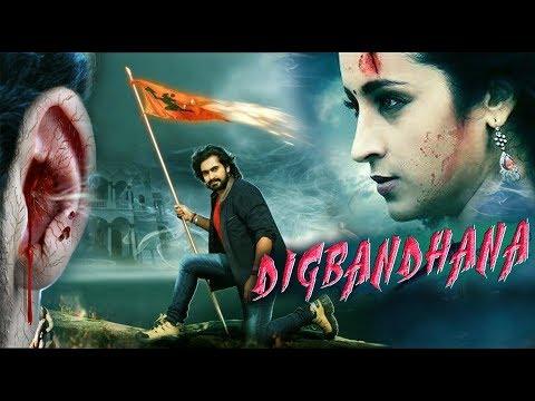 Digbandhana - HD Hindi Dubbed Movie 2019 - Nagineyudu, Danraj, Praveen, Prabu, Gopi
