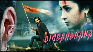 Digbandhana - HD Hindi Dubbed Movie 2019 - Nagineyudu, Danraj, Praveen, Prabu, Gopi